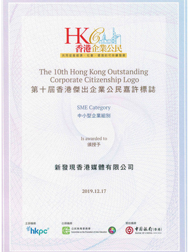 The 10th Hong Kong Outstanding Corporate Citizenship Logo