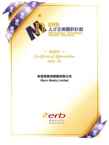 ERB Manpower Developer Award Scheme 2018