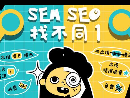 【#12 SEM & SEO找不同 (1) 📊】