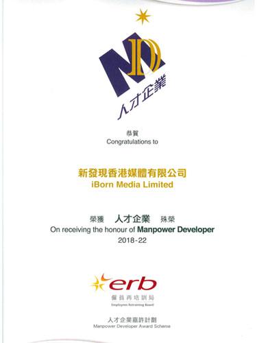 ERB人才企業嘉許計劃獎狀