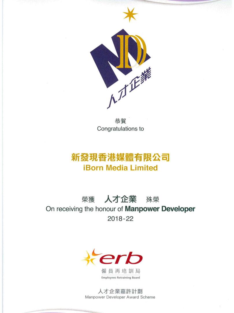 ERB Manpower Developer Award Scheme 2020
