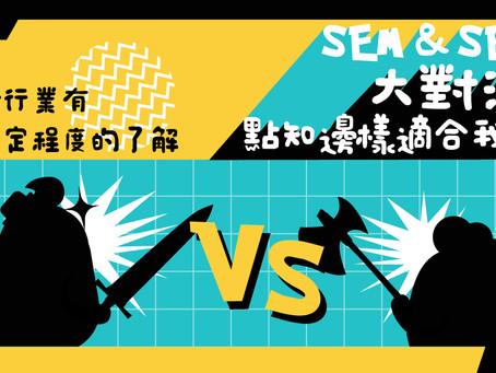 【#15 SEM vs SEO (2) 📊】