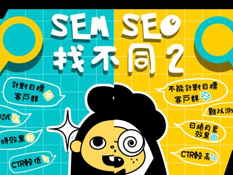 【#13 SEM & SEO Difference (2)📊】