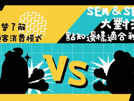 【#16 SEM SEO大對決 (3) 📊】