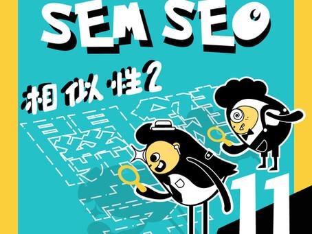 【#11 SEM & SEO相似性 (2) 📊】