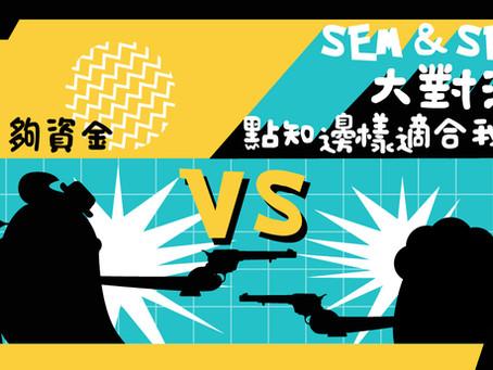 【#17 SEM SEO大對決 (4) 📊】