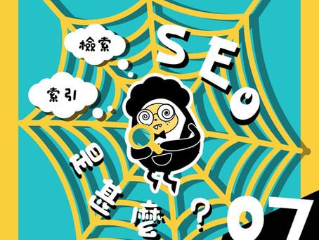 【#7 SEO全攻略-到底SEO是甚麼?📊】