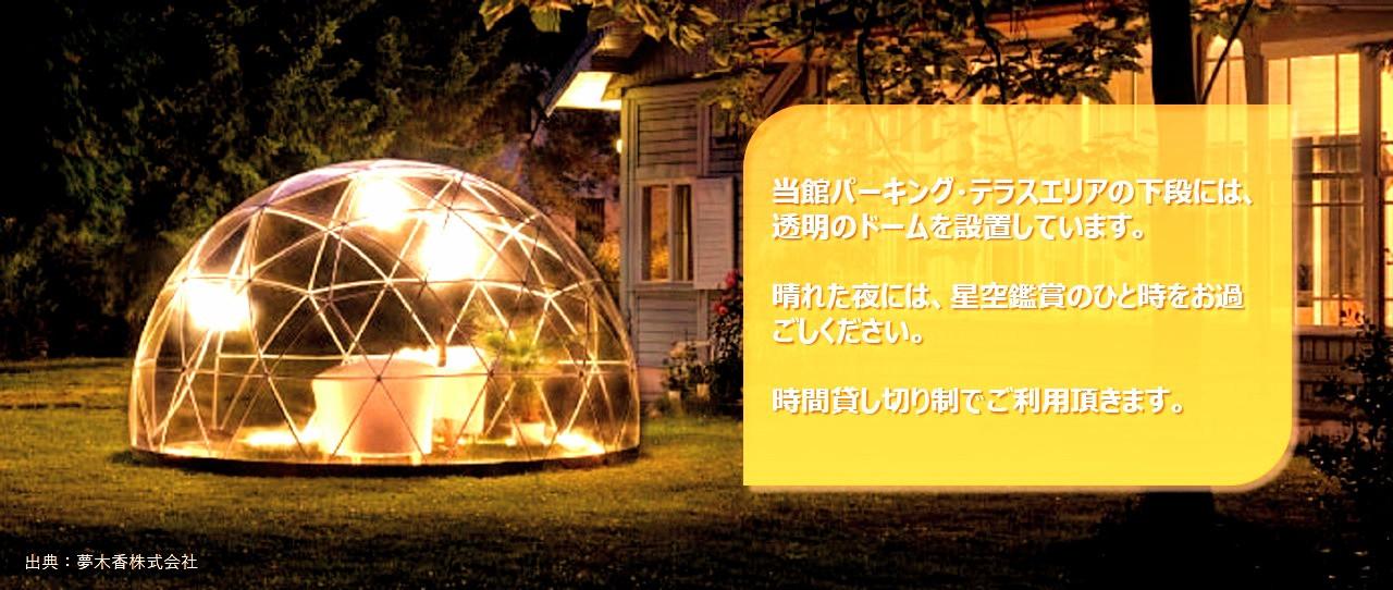 星空観賞ドーム