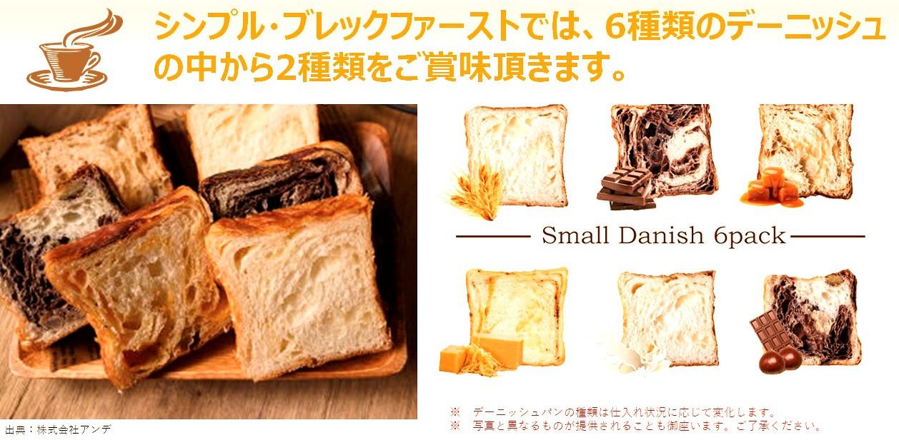 デーニッシュパン