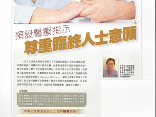 A Case of Advance Directive预设医疗指示案例