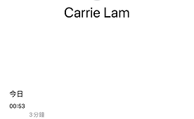 Carrie Lam contacted me right away 26 No
