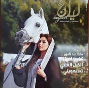Layan Magazine