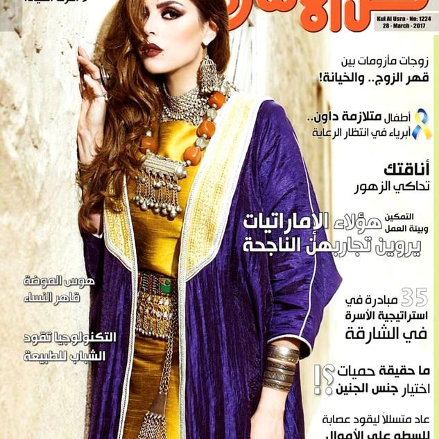 Kul Al Usra Magazine