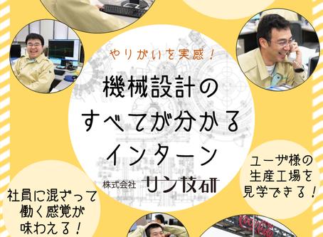 5/18(土) 金沢工業大学にてKITインターンシップフェスに参加します。