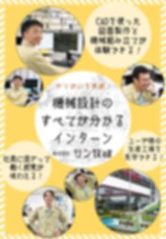 サン技研インターン19(HP用).jpg
