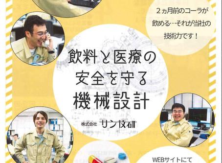 7/24 金沢工業大学にて就活学生向け企業説明会を実施します