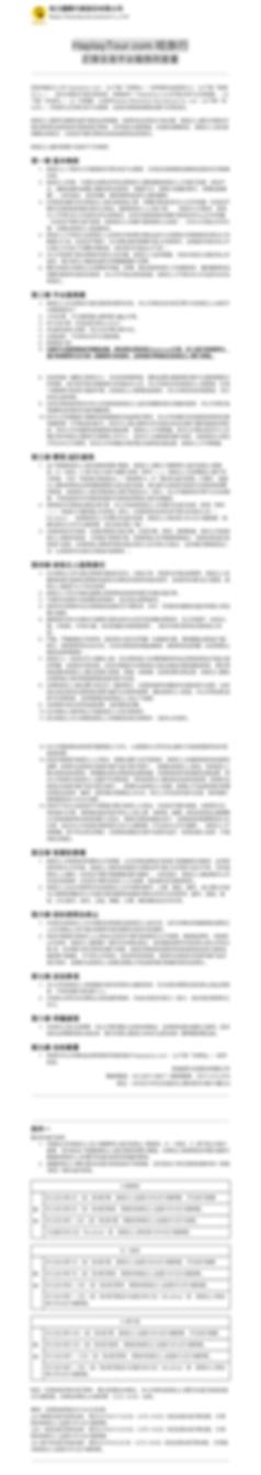 2. 哈旅宿使用政策P1-P4.png