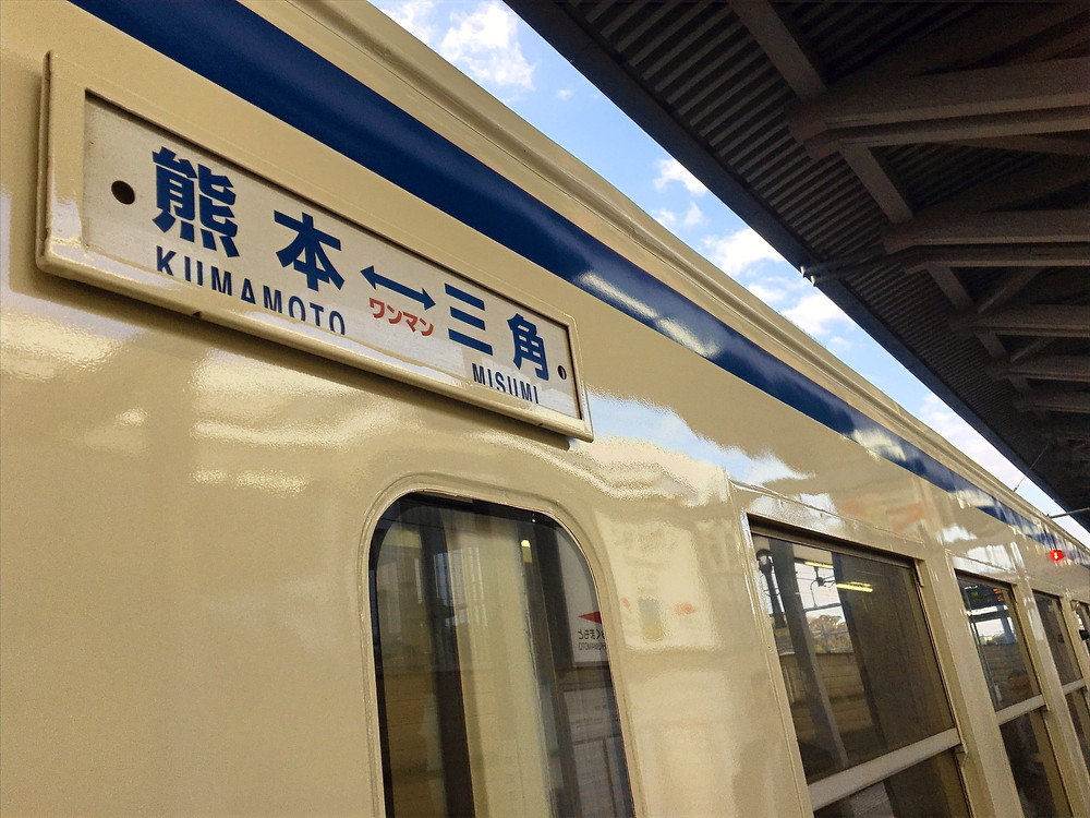 From Kumamoto station to Misumi station