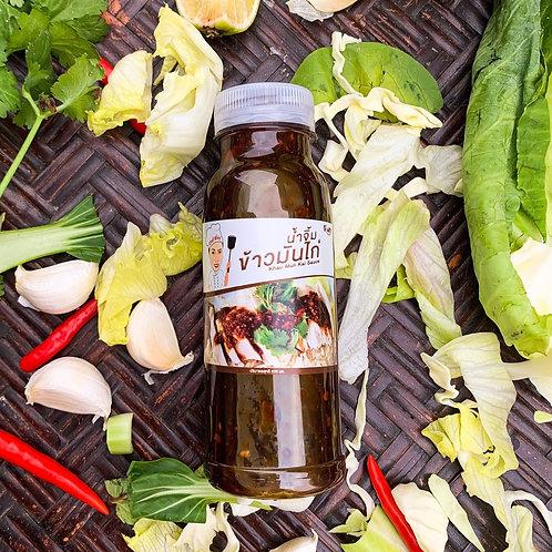 Khao Mun Kai  Sauce - น้ำจิ้มข้าวมันไก่