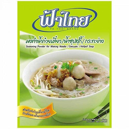 SSP002 Fah Thai Noodle Soup Powder - ผงน้ำก๋วยเตี๋ยวตราฟ้าไทย (面条汤粉火锅粉)