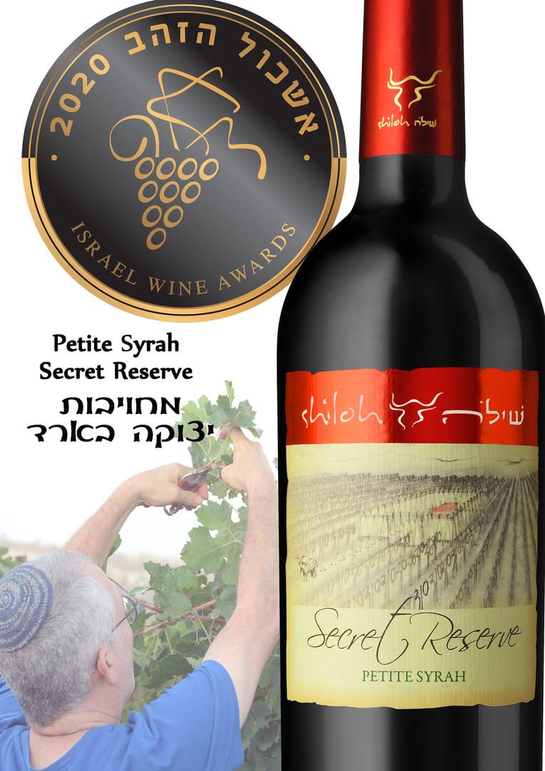 SHILOH, Petit Syrah, Secret 2017 - Bronze medal