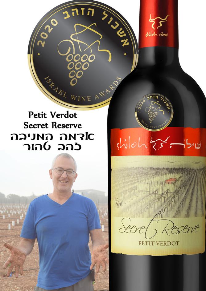 SHILOH, Petit Verdot, Secret 2017- Gold medal