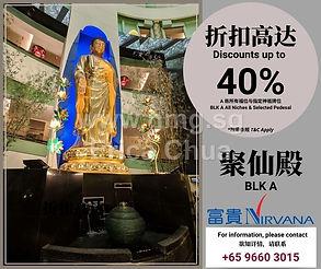 5. Nirvana Memorial Garden Singapore - 富