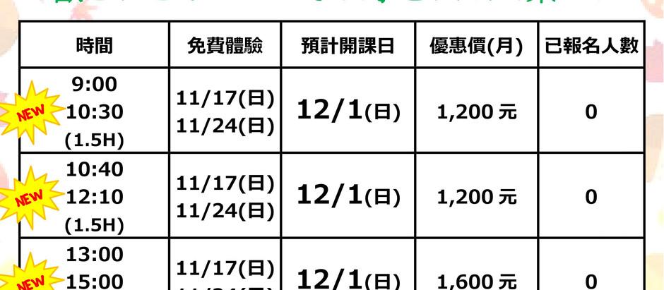 週日特別優惠日語入門班即將開課囉!名額有限,額滿為止。