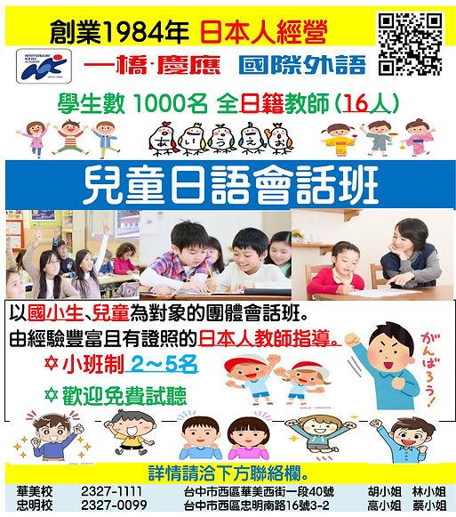 DM子供 日本語-20210309.jpg