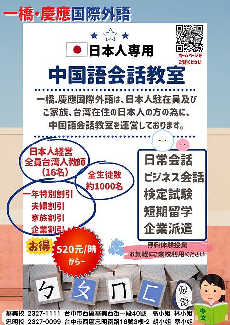 中国語教室、台湾人の先生、日常会話、日本人専用