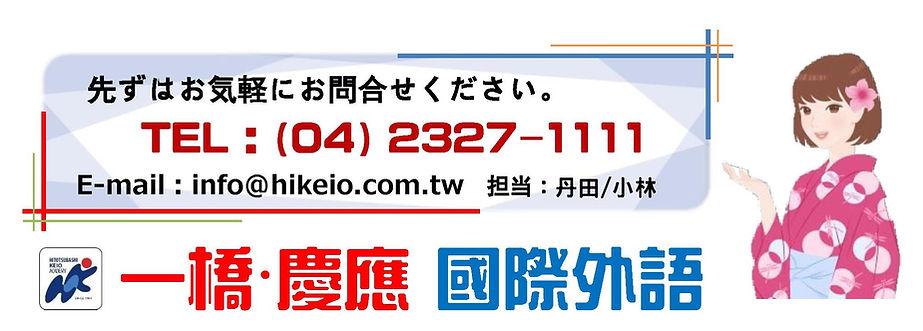 頁尾公司資訊(日文版).jpg