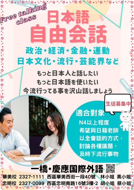 free talking class,日本語會話,自由會話,日本時事,小班教學