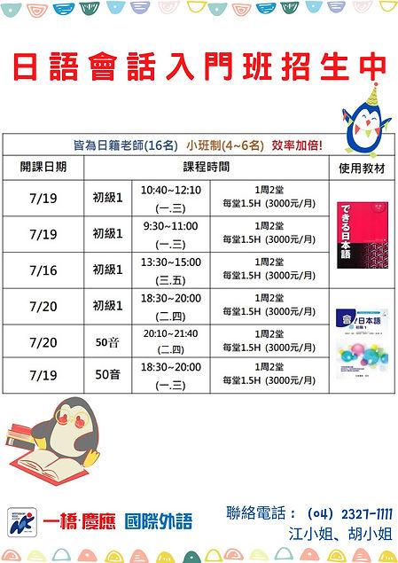 50音入門海報7.1.jpg