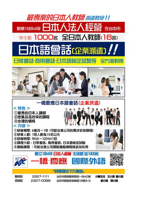 日語企業派遣教學