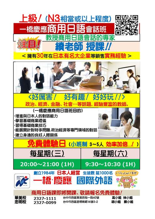 商用日語,免費體驗,商業日語會話,小班制