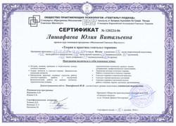 gestalt_sertif