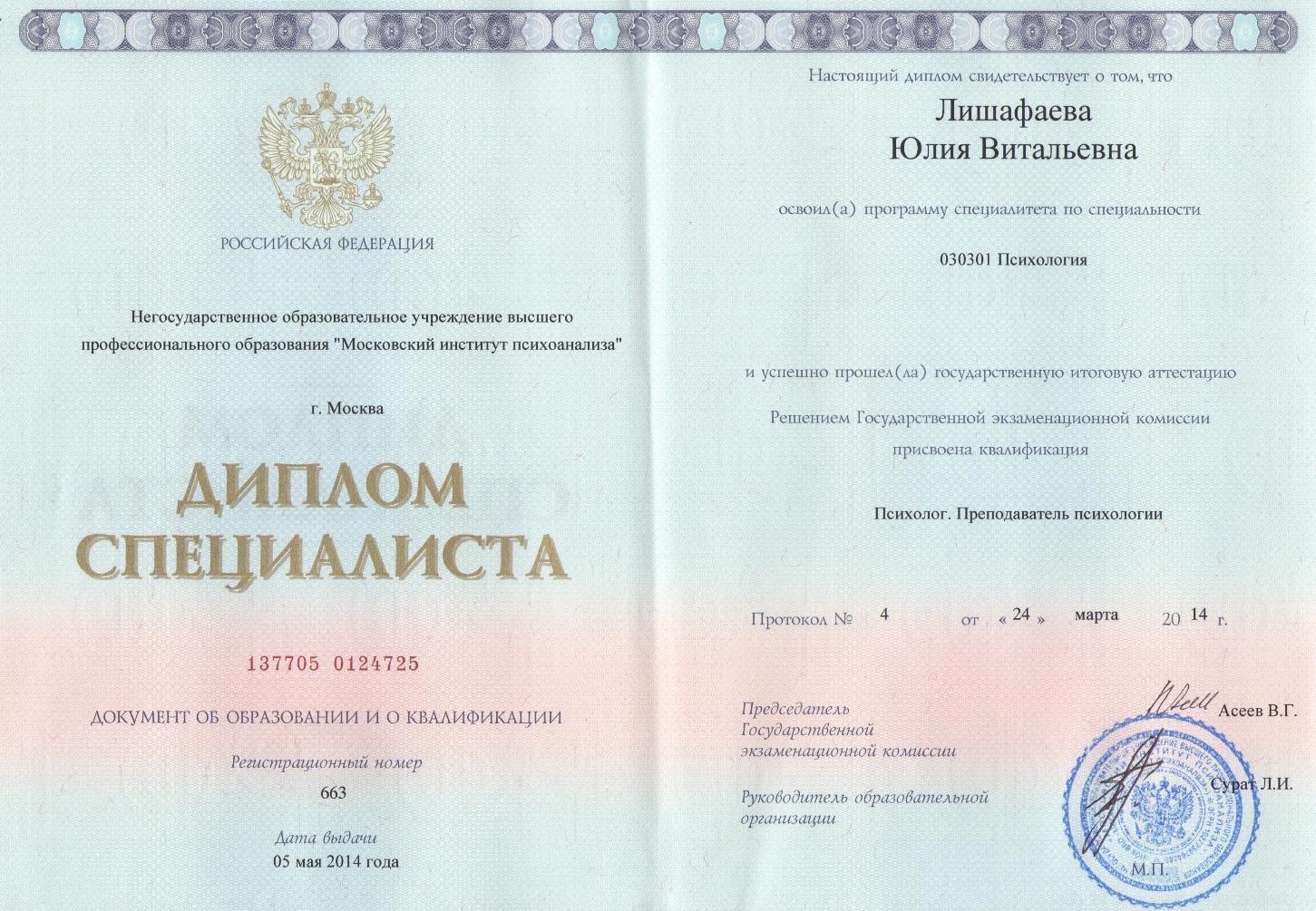 diploma_edited
