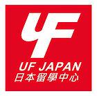 UF JAPAN日本留學中心.jpg