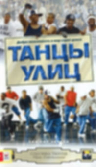 Танцевальный фильм про хип-хоп Танцы улиц, 2004 г.