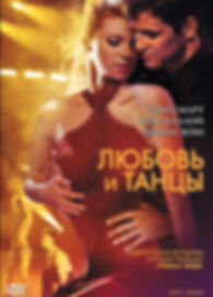 Танцевальный фильм про бальные Любовь и танцы, 2008 г.