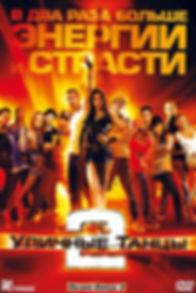 Танцевальный фильм о хип-хоп Уличные танцы 2, 2012 г.