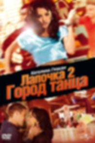 Танцевальный фильм Лапочка 2: Город танца 2011 г.
