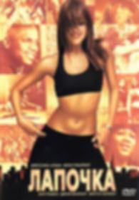 Танцевальный фильм про хип-хоп Лапочка, 2003 г