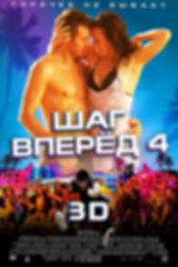 Танцевальный фильм про хип-хоп Шаг вперед 4, 2012 г.