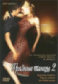 Танцевальный фильм о бальных Грязные танцы 2, 2004 г.
