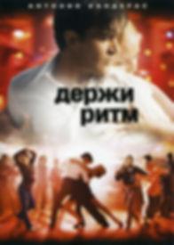 Танцевальный фильм про школу и танго Держи ритм, 2006 г.