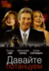 Танцевальный фильм про бальные танцы Давайте потанцуем, 2004 г.