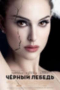Танцевальный фильм про балет Черный лебедь, 2010 г.