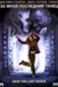Танцевальный фильм про балет За мной последний танец, 2001 г.
