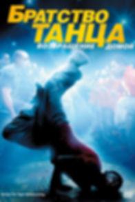 Танцевальный фильм про хип-хоп Братство танца, 2007 г.